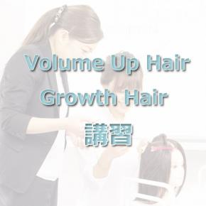 Volume Up Hair Growth Hair 【講習】
