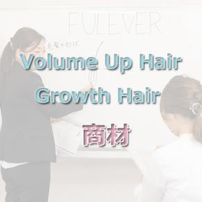 Volume Up Hair Growth Hair 【商材】