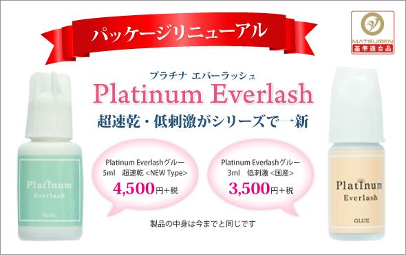 Platinum Everlash グルー パッケージリニューアル