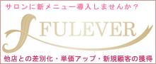 FULEVERサイトへ