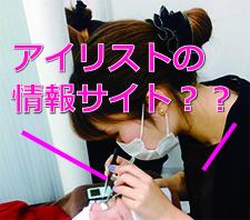 まつ毛エクステ.com