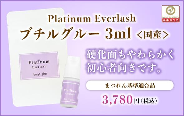 Platinum Everlash,ブチルグルー